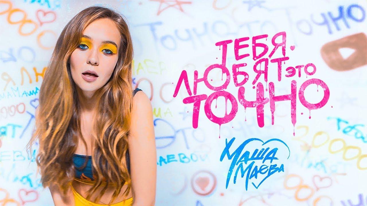 Маша Маева — Тебя любят это точно!