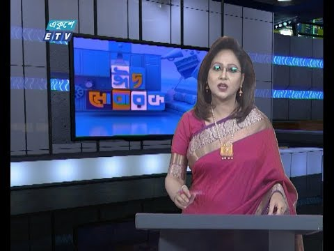 06 PM News || সন্ধ্যা ০৬ টার সংবাদ || 25 May 2020 || ETV News