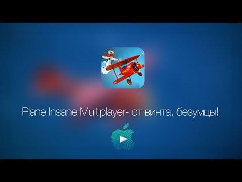 Plane Insane Multiplayer- от винта, безумцы!