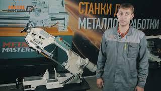 Ленточнопильные станки, Metal MasterBSG-812