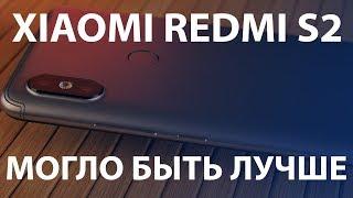 Xiaomi Redmi S2. Эволюция зашла не туда.