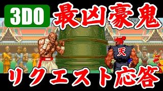 [3DO版]サガットvs最凶豪鬼-スーパーストリートファイターIIX