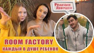 Реакция девушек - Room Factory - Каждый в душе ребенок. Короче говоря реакция.