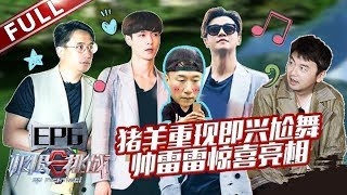 "[ENG SUB] ""Go fighting!""-S5 EP6 Zhang Yixing cooperate with the master to win the game 20190616"