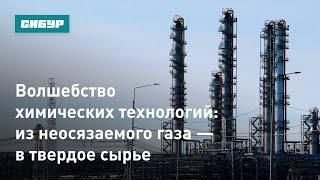 Открытие Тобольск-Полимера