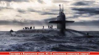 Трагедия в Баренцевом море: АС-12 выполняла секретную задачу? ✔ Новости Express News