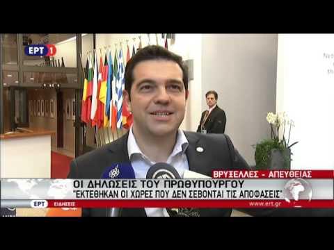 Δηλώσεις Τσίπρα μετά τη Σύνοδο Κορυφής για το προσφυγικό