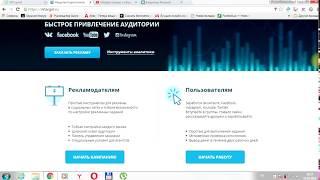 Регистрация vktarget  Заработок в социальных сетях