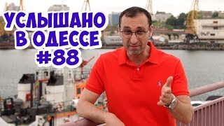 Юмор, шутки, фразы и выражения из Одессы! Услышано в Одессе! #88