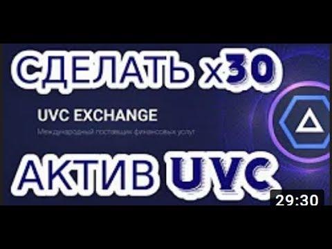 Как ГАРАНТИРОВАННО сделать Х30  Монета UVC лучший способ ! 1