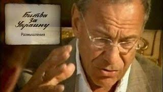 Битва за Украину (Фильм 1) Андрей Кончаловский