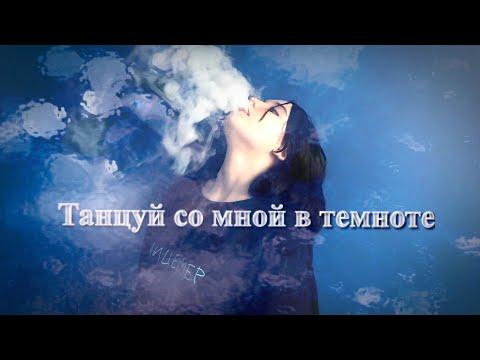 Танцуй со мной в темноте    Клип на конкурс Mozee Montana