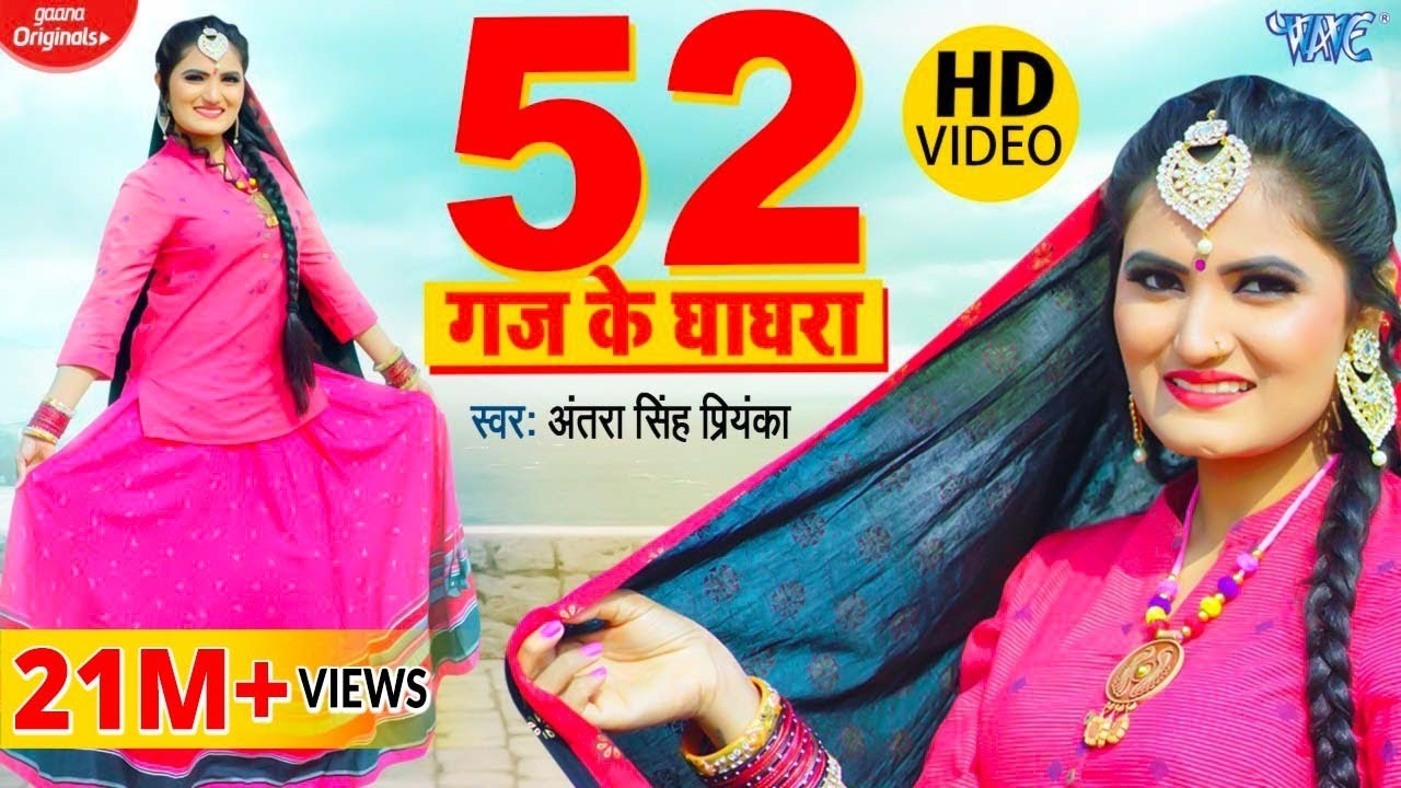 52 Gaj Ke Ghaghra mp3 Song