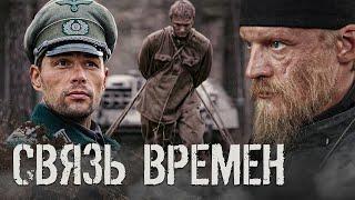 СВЯЗЬ ВРЕМЁН / Фильм. Военный