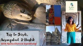 शिरडी, नासिक, औरंगाबाद | SHIRDI | AURANGABAD | NASHIK | AJANTA, ELLORA | FULL TRIP DETAILS
