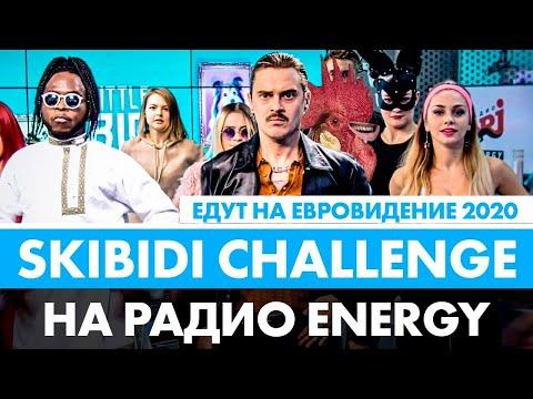 SKIBIDI CHALLENGE с Little Big на Радио ENERGY
