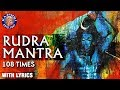 Rudra Mantra 108 Times With Lyrics | रूद्र मंत्र | Powerful Shiva Mantra | Shiv Stotram