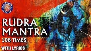 Rudra Mantra 108 Times With Lyrics | रूद्र मंत्र | Powerful Shiva Mantra | Shiv Stotram