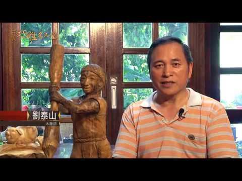三義巧雕名人堂-木雕師 劉泰山
