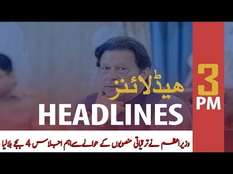ARY News Headlines| PM Imran Khan summons meeting to discuss development projects | 3PM | 13Nov 2019