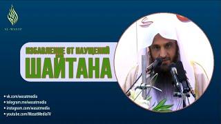 Избавление от наущений шайтана | озвучка | шейх Абдур-Раззакъ аль-Бадр ᴴᴰ