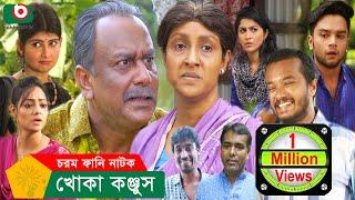 ঈদ নাটক - খোকা কঞ্জুস - Khoka Konjush | Full Episode | Zahid Hasan, Sanda Farida | Eid Comedy Natok