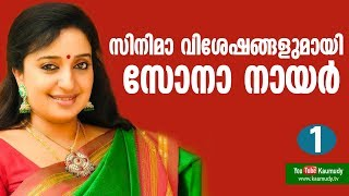 An Open Chat With Actress Sona Nair | Part 01 | Tharapakittu EP 203 | Kaumudy TV