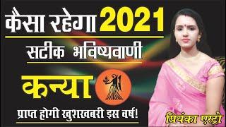 Kanya Rashifal 2021 ll कन्याराशिफल ll संपूर्ण वार्षिक राशिफल 2021 - Download this Video in MP3, M4A, WEBM, MP4, 3GP