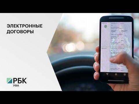 В России в 2020 г. появятся электронные договоры купли-продажи автомобилей