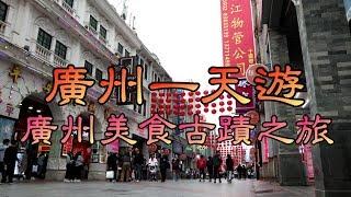 【廣州一天遊】廣州美食古蹟之旅|西華路美食|上下九步行街|廣州飲茶|大元帥府|中山紀念堂|廣州自由行2020|Guangzhou One Day Tour|Guangzhou Food