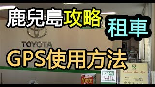 日本自駕遊- GPS使用方法, Toyota租車 - 鹿兒島攻略(十)