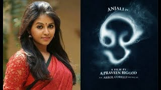 #Anjali Next movie is titled As #O ஒ | Horror thriller Movie | FLIXWOOD