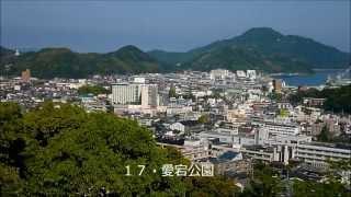 宇和島新24景-愛媛県宇和島市