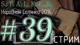 S.T.A.L.K.E.R. Народная Солянка 2016 23.02.18 [39] - {МАХ Сложность - Уровень мастер}.