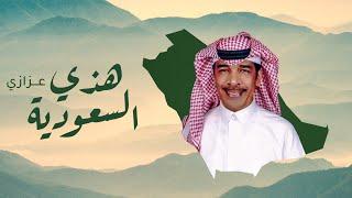 عزازي - هذي السعودية (حصرياً) | 2020 تحميل MP3