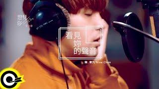 陳零九 Nine Chen【看見妳的聲音 See Your Voice】中視、衛視中文台偶像劇「想見你」插曲 Official Music Video