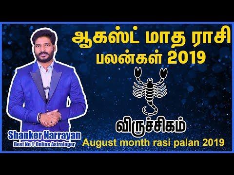 August Month Rasi Palan 2019 Viruchigam | விருச்சிகம்