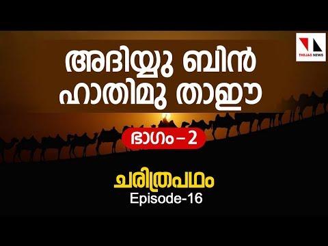 അദിയ്യു ബിൻ ഹാതിമു താഈ - ഭാഗം 2 | THEJAS NEWS | RAMADAN SPECIAL