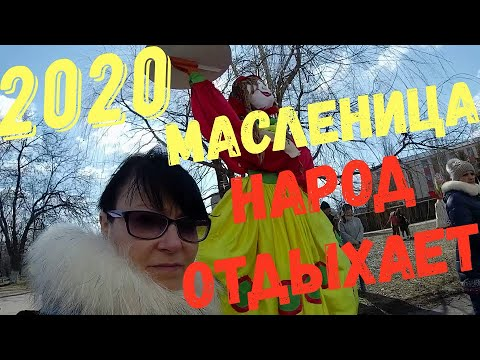 С Прощёным Воскресеньем / МАСЛЕНИЦА 2020 г.Брянка / ЛЮДИ ЕСТЬ 😎