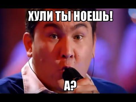 Азамат Мусагалиев   Хули ты ноешь