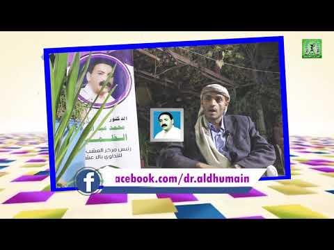 علاج عشبي لمرض نزيف الدماغ ـ لطف محمد إسماعيل ـ ذمار ـ إثبات بنجاح العلاج