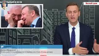Навальный про чемпионат Мира по футболу в России