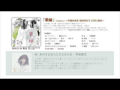 「歌縁」(うたえにし)- 中島みゆき RESPECT LIVE 2015 - トレーラー [公式]