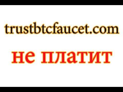 trustbtcfaucet com не платит