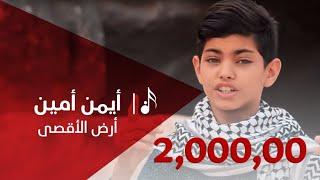 أرض الأقصى - مصطفى زمزم أدهم محمد أيمن أمين تحميل MP3