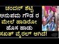 CHANDAN SHETTY fabulous song an anupama gowda