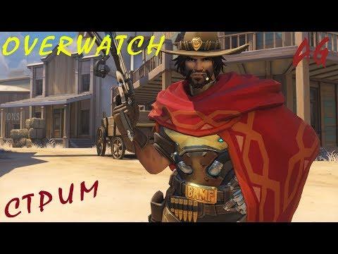 Overwatch на раслабоне