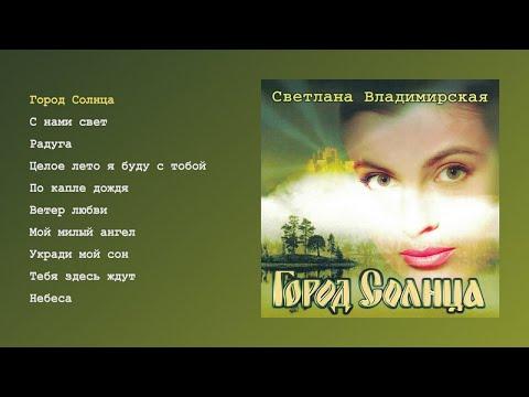 Светлана Владимирская - Город солнца (official audio album)