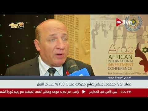 عماد الدين محمود :سيتم تصنيع محركات مصرية 100 % لسيارات النقل