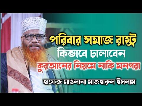 Hafej Mawlana Mazharul Islam | হাফেজ মাওলানা মজহারুল ইসলাম |